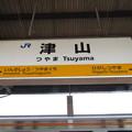 Photos: 津山駅 駅名標【1】