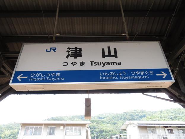 津山駅 駅名標【2】