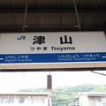 Photos: 津山駅 駅名標【2】