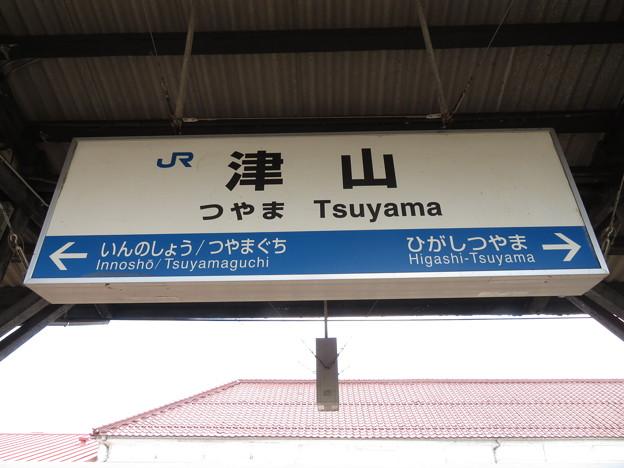 津山駅 駅名標【3】