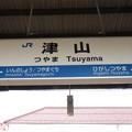 Photos: 津山駅 駅名標【3】
