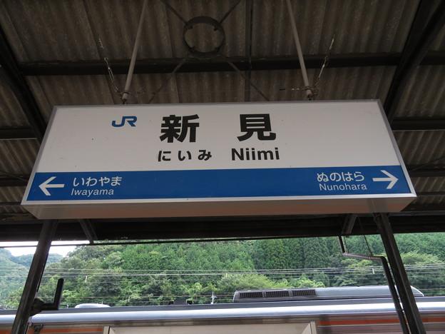 新見駅 駅名標【姫新線・芸備線 1】