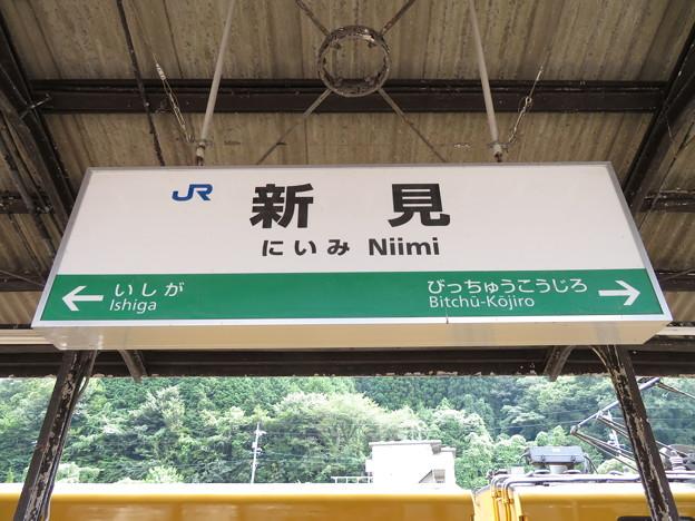 新見駅 駅名標【伯備線 2】