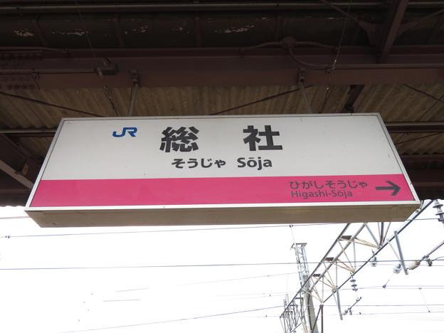 総社駅 駅名標【桃太郎線】