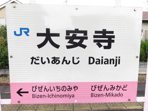 大安寺駅 駅名標【下り】