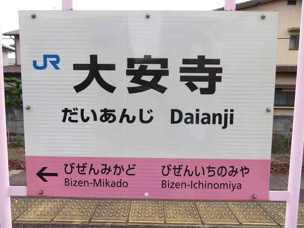 大安寺駅 駅名標【上り】