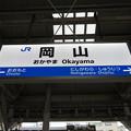 岡山駅 駅名標【瀬戸大橋線 1】