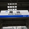 岡山駅 駅名標【瀬戸大橋線 2】