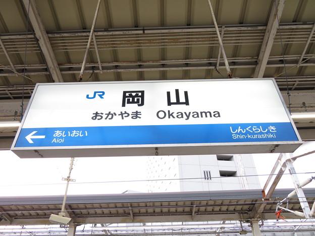 [新]岡山駅 駅名標【上り 1】