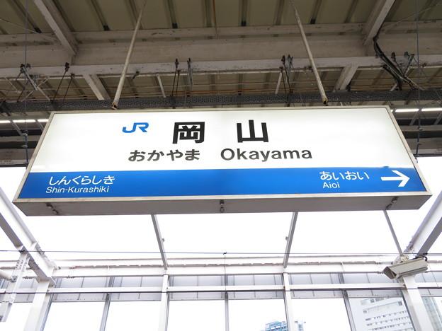 [新]岡山駅 駅名標【上り 2】