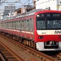 Photos: 京急線新1000形 1313F