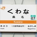 #CJ07 桑名駅 駅名標【上り 2】