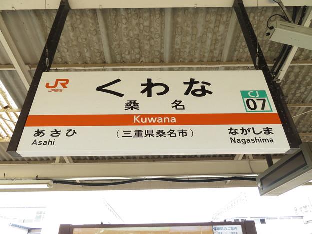 #CJ07 桑名駅 駅名標【上り 1】