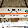 #CJ07 桑名駅 駅名標【下り/上り 3】