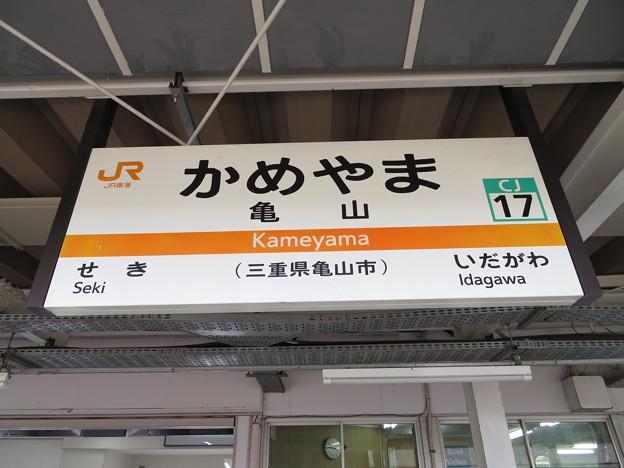 #CJ17 亀山駅 駅名標【関西線 1】