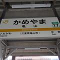 Photos: #CJ17 亀山駅 駅名標【関西線 2】