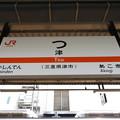 津駅 駅名標【3】