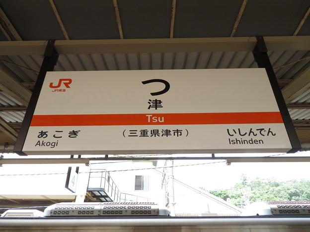 Photos: 津駅 駅名標【4】