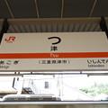 津駅 駅名標【4】