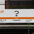 Photos: 津駅 駅名標【2】
