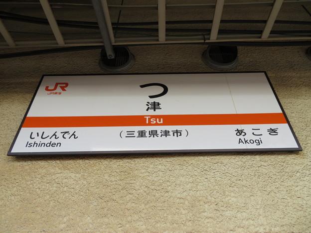 津駅 駅名標【1】