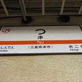 Photos: 津駅 駅名標【1】