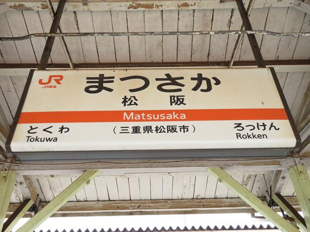 松阪駅 駅名標【紀勢線 1】