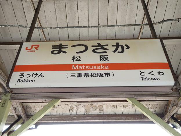松阪駅 駅名標【紀勢線 2】
