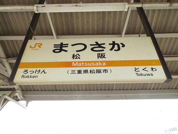 松阪駅 駅名標【紀勢線 3】