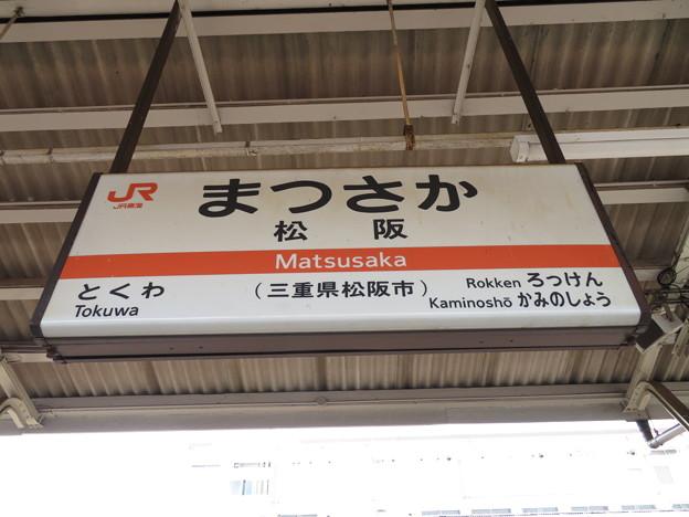 松阪駅 駅名標【紀勢線 4】