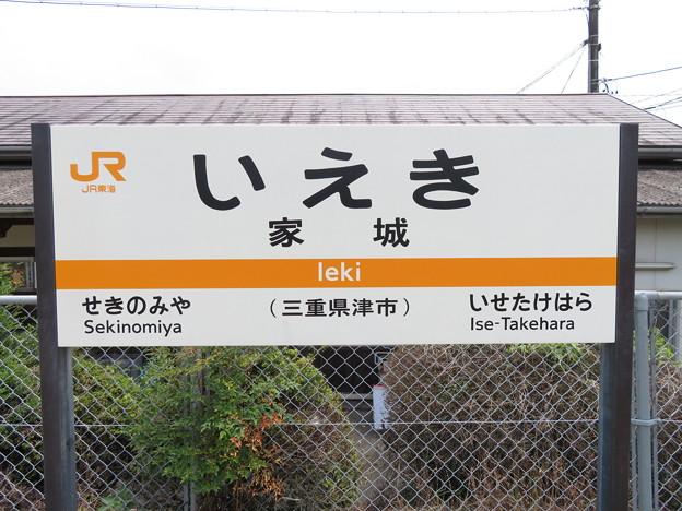 家城駅 駅名標【下り】