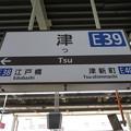 #E39 津駅 駅名標【上り】