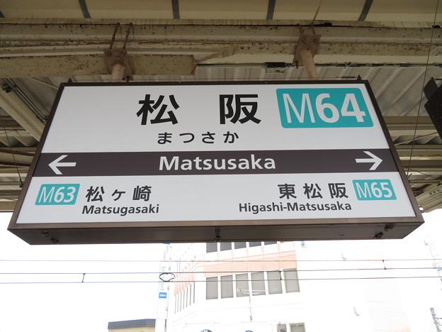 #M64 松阪駅 駅名標