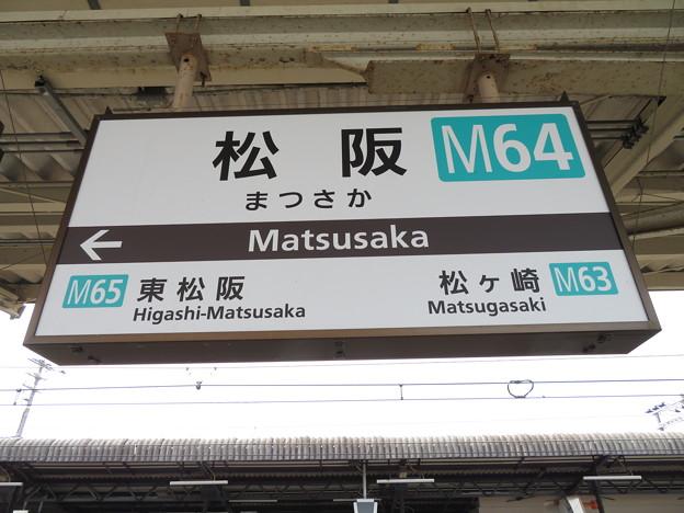 #M64 松阪駅 駅名標【下り】