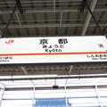 [新]京都駅 駅名標【下り 2】