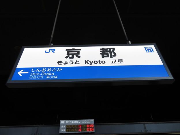 京都駅 駅名標【特急専用】