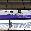 京都駅 駅名標【嵯峨野線】