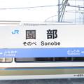 Photos: 園部駅 駅名標【3】