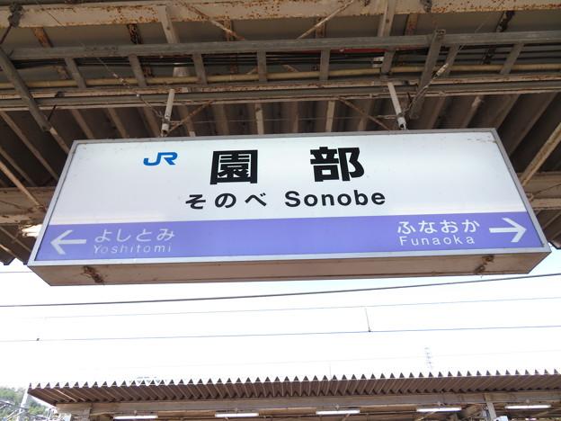 園部駅 駅名標【2】