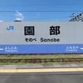 Photos: 園部駅 駅名標【4】