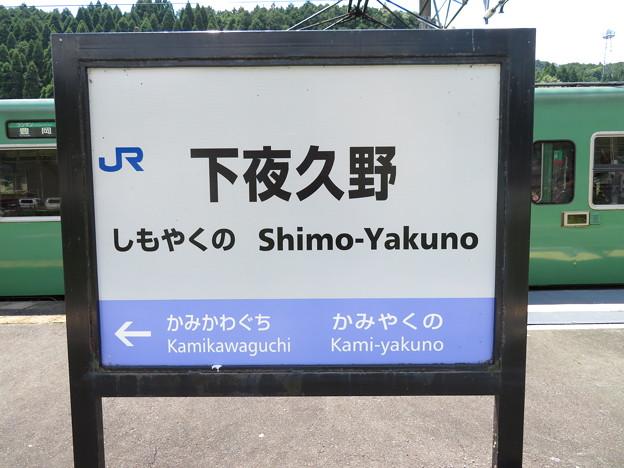 Photos: 下夜久野駅 駅名標【上り】