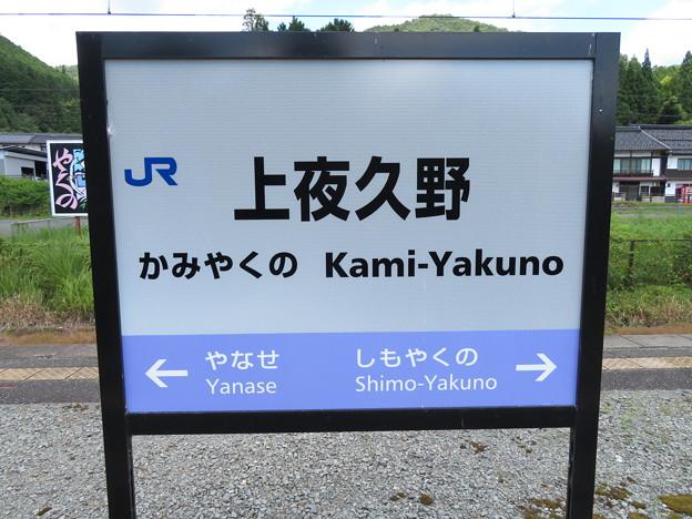 Photos: 上夜久野駅 駅名標【下り】
