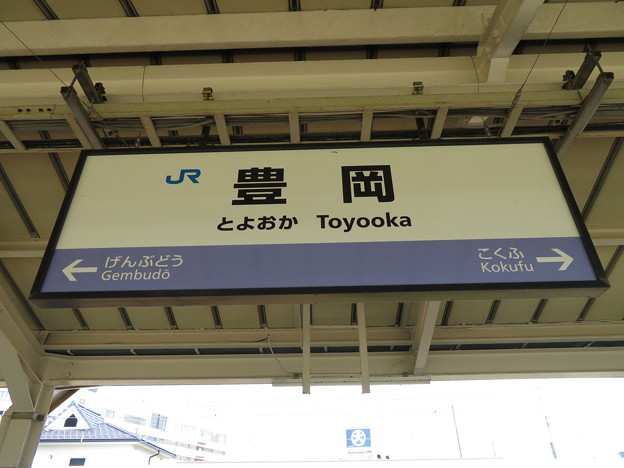 豊岡駅 駅名標【1】