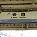Photos: 豊岡駅 駅名標【1】