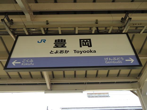 豊岡駅 駅名標【2】