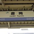 Photos: 豊岡駅 駅名標【2】