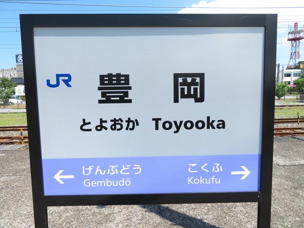 豊岡駅 駅名標【3】