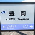 Photos: 豊岡駅 駅名標【3】