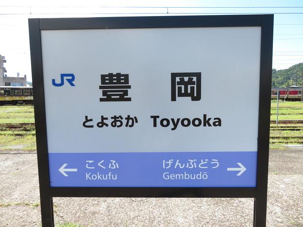 豊岡駅 駅名標【4】