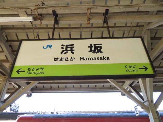 浜坂駅 駅名標【1】